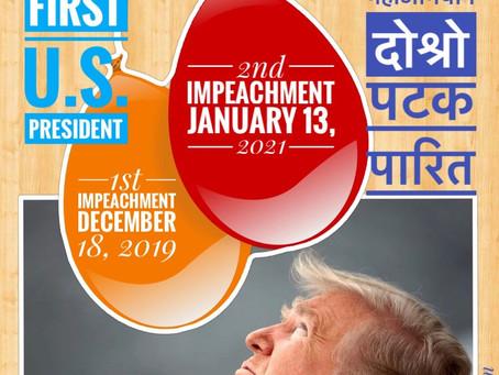 अमेरिकी तल्लो सदनद्वारा राष्ट्रपति ट्रम्प दोश्रो पटक महाअभियोग (Impeachment) द्वारा दोषी ठहर