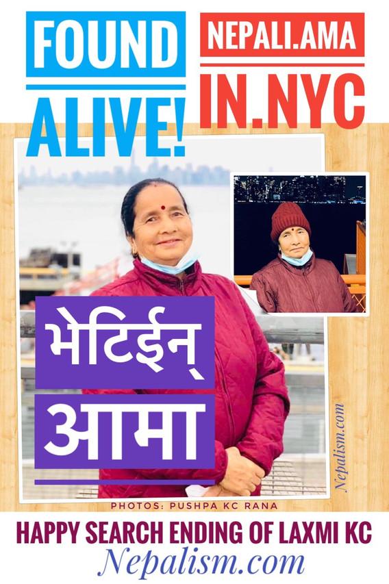 भेटिईन् सकुशल न्यू योर्कमा हराएकी नेपाली आमा लक्ष्मी केसी, बरालिंदै अस्पतालमा
