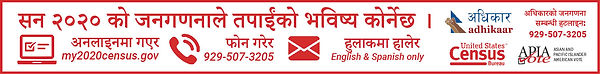 census_ads_Nepali202000777.jpg