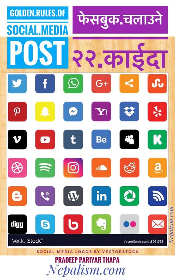 फेसबुक लगायत सोसल मिडिया चलाउने २२ काईदा के के हुन्? 22 Golden Rules of Social Media Post
