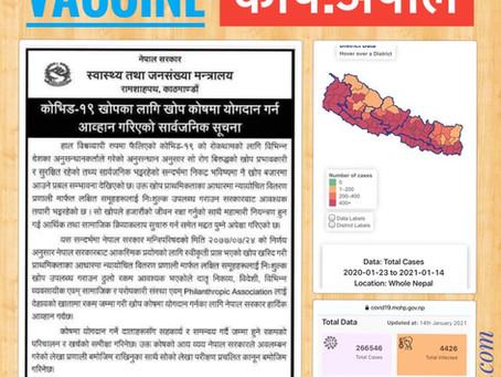 कोरोना भ्याक्सिनको लागि नेपाल सरकारद्वारा खोप चन्दा संकलनको सार्वजनिक सूचना जारी