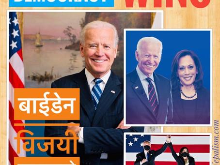 नयाँ युगको शुरूवात: बाईडेन-ह्यारिसको विजय अमेरिकी प्रजातन्त्रको जीत