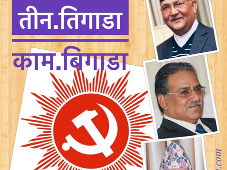 नेकपा केन्द्रीय सदस्यहरू को को कुन (ओली, प्रचण्ड र माधव) समूहमा छन्? नामावली सूची सहित