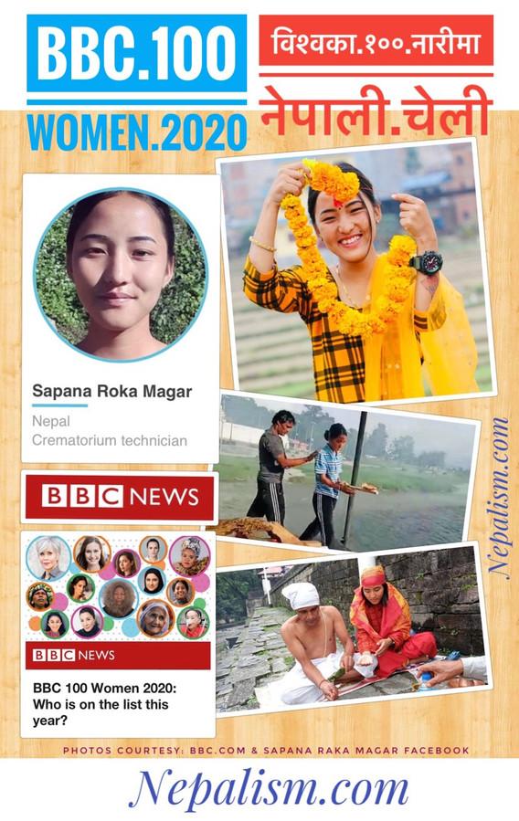 बीबीसी को १०० नारी २०२० मा १९ वर्षीय नेपाली चेली सपना रोका मगर