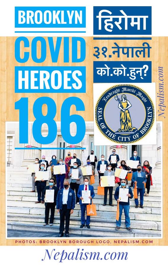 लौ चिनौं: न्यू योर्कका कोभिड हिरो: ब्रूकलिन बोरोबाट सम्मानित १८६ मध्ये ३१ नेपाली (सूची सहित)