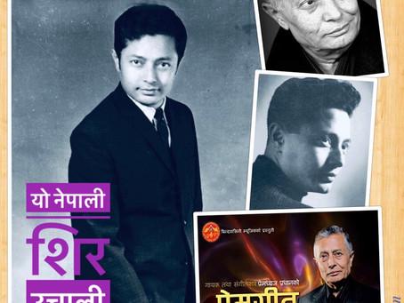 जहाँ नेपाली छन्' त्यहाँ प्रेमध्वज छन्: 'यो नेपाली शिर उचाली संसारमा लम्किन्छ'