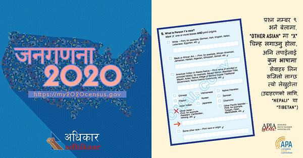 census_ads_Nepali2020001.png