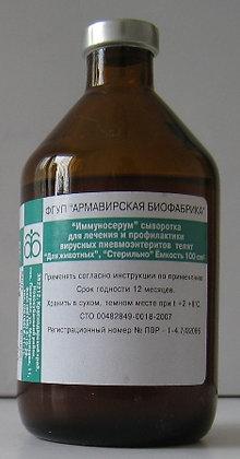 Иммуносерум  - Сыворотка для профилактики и лечения вир. пневмоэнтеритов телят