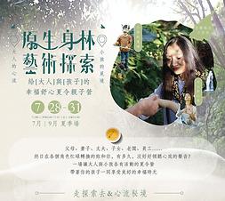7月28-31日【原生身林】
