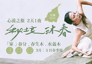 3月21-22日【秘境沐春】