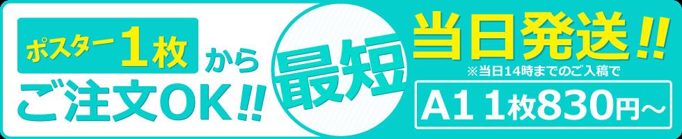 ポスター印刷専門サイト「シェアプリ」最短!当日発送!A1サイズ1枚830円