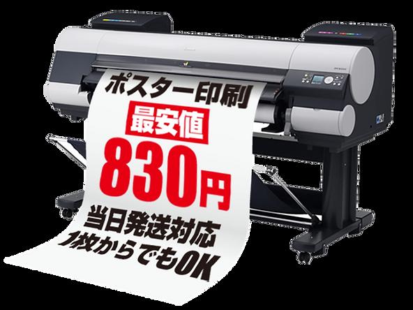 ポスター印刷専門ストア「シェアプリ」最安値830円 使用プリンタ Canon IPF8400SE
