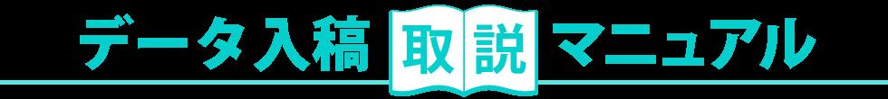 ポスター印刷専門「シェアプリ」データ入稿マニュアル