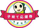 子育て応援券シンボルマーク.png
