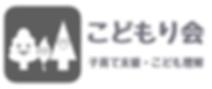 こどもり会文字入りロゴ(決定版).png