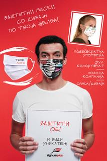 Заштитни маски