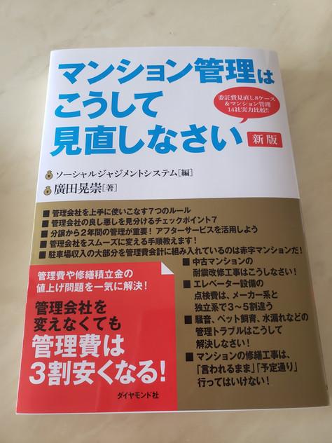 マンション購入者のバイブル「マンション管理はこうして見直しなさい」の新版が発刊されました!