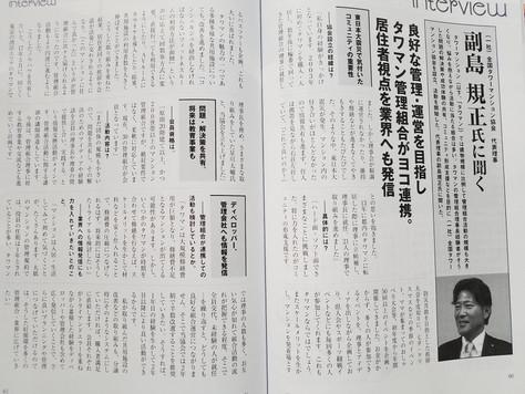 月刊不動産流通6月号に代表理事である副島のインタビューが、2ページに渡り掲載されました。