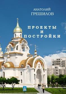 А. Грешилов Книга Проекты и постройки. Часть 2