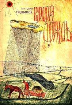 А. Грешилов. Книга КОСОЙ ДОЖДЬ