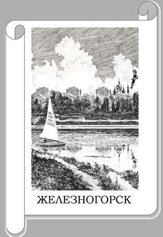 А. Грешилов, стихи. Антологии поэзии закрытых городов Росатома