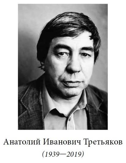 Издан 2-й том собрания сочинений  А. И. Третьякова