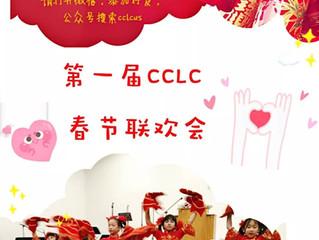 CCLC Spring Festival Gala Invitation