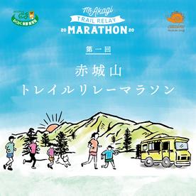赤城山トレイルリレーマラソン