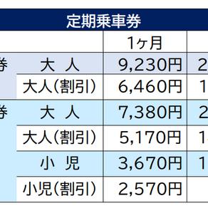 3月18日(水)より『IC定期券』サービスを開始します
