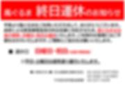20200507_風運休.png