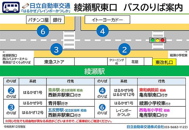 bus_bus03_bus-stop_20191214.jpg