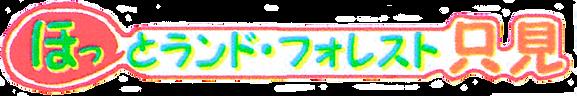 HRF只見ロゴ.png