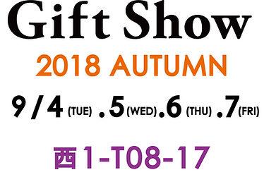 giftshow_2018at-2.jpg