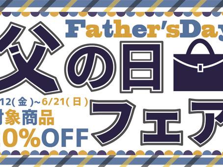 6/12~6/21限定!!父の日セール!!