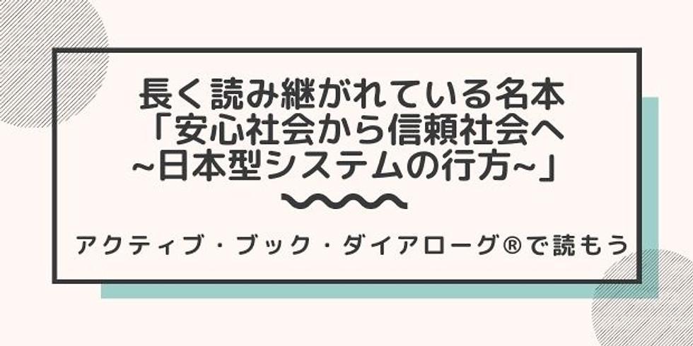 長く読み継がれている名本『安心社会から信頼社会へ―日本型システムの行方』をアクティブ・ブック・ダイアローグ®で読もう