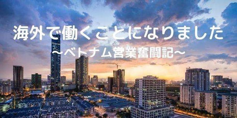 オンライン開催「海外で働くことになりました〜ベトナム営業奮闘記〜」