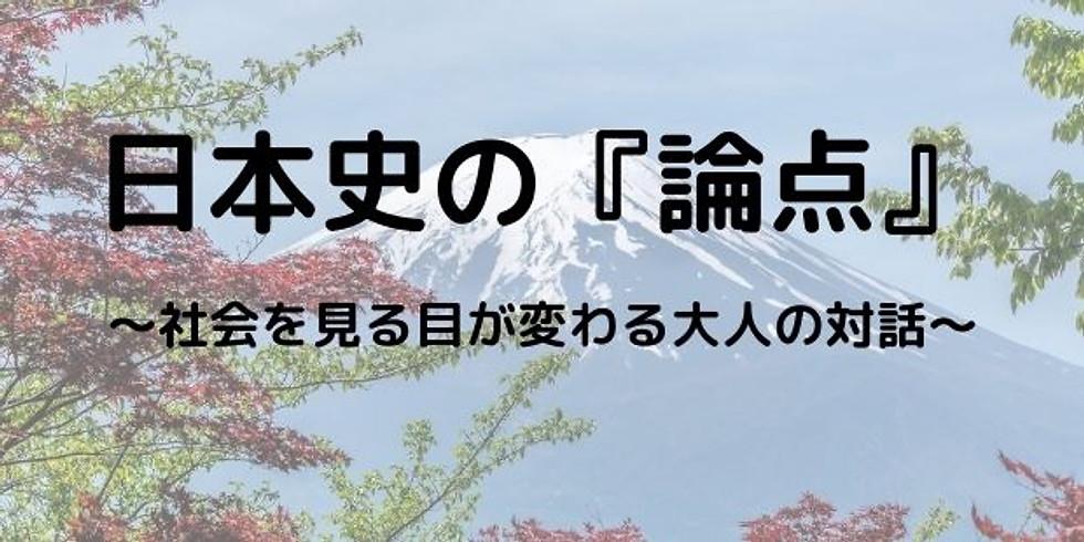 オンライン開催「日本史の『論点』〜社会を見る目が変わる大人の対話〜」