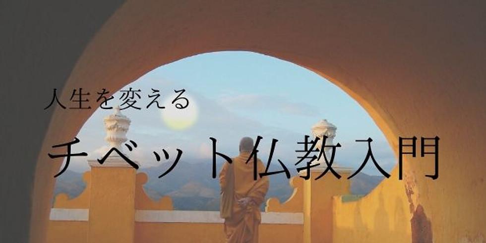 オンライン開催「人生を変えるチベット仏教入門」
