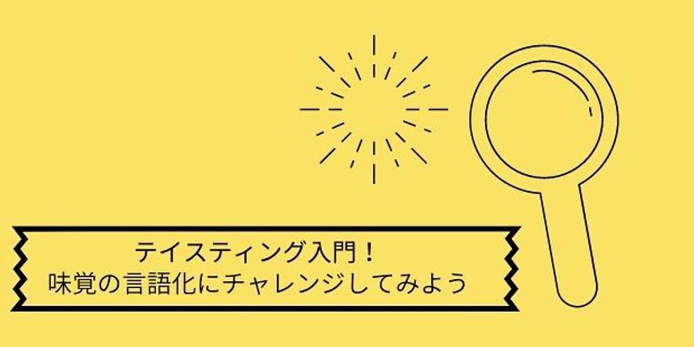 <店舗開催>テイスティング入門~味覚の言語化をしてみよう~