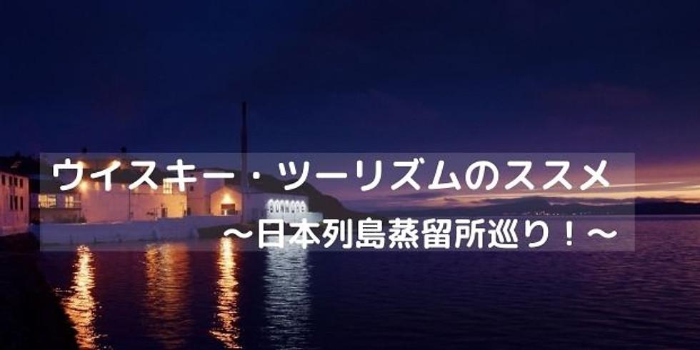 <オンライン開催>ウイスキー・ツーリズムのススメ~日本列島蒸留所巡り!~