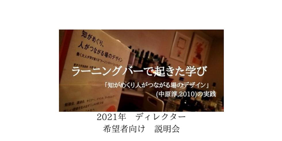 ※オンライン開催※ラーニングクラス「ディレクター」希望者向け説明会(無料)