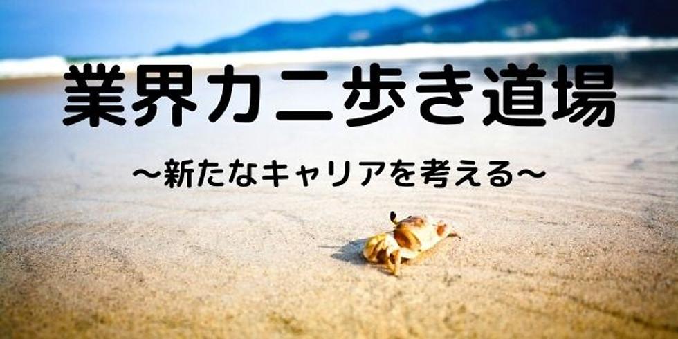 ※オンライン開催※業界カニ歩き道場〜新たなキャリアを考える〜