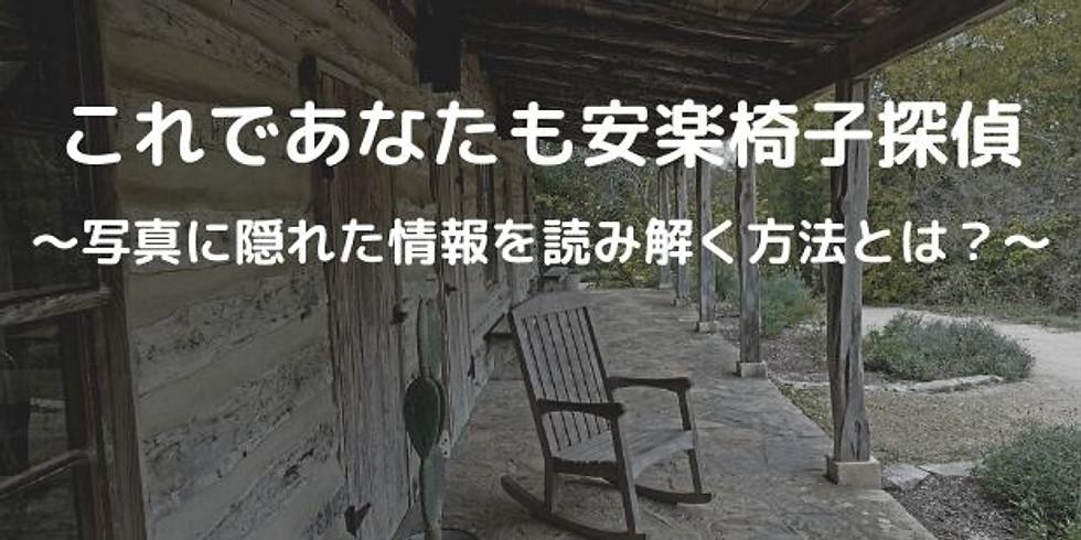 オンライン開催「これであなたも安楽椅子探偵〜写真に隠れた情報を読み解く方法教えます」