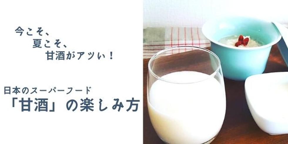オンライン開催「今こそ、夏こそ、甘酒がアツい! 日本のスーパーフード「甘酒」の楽しみ方」