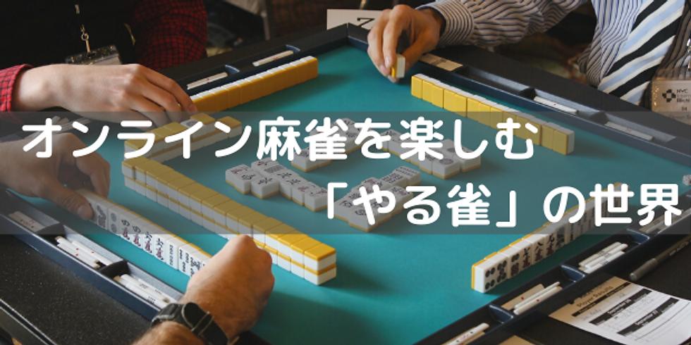 <オンライン開催>オンライン麻雀を楽しむ「やる雀」の世界