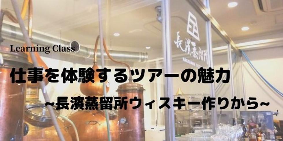 仕事を体験するツアーの魅力~長濱蒸留所ウイスキー作りから~