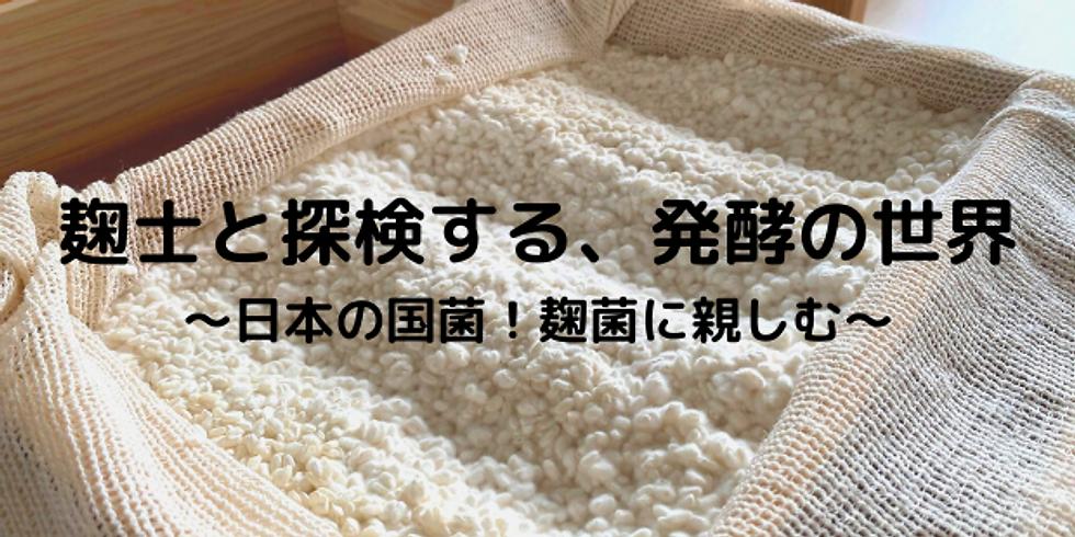 ※オンライン開催※麹士と探検する、発酵の世界~日本の国菌!麹菌に親しむ~