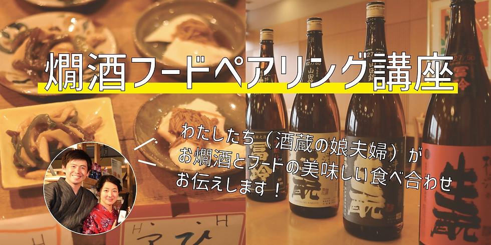 燗酒フードペアリング講座~日本特有の「口中調味」とは~