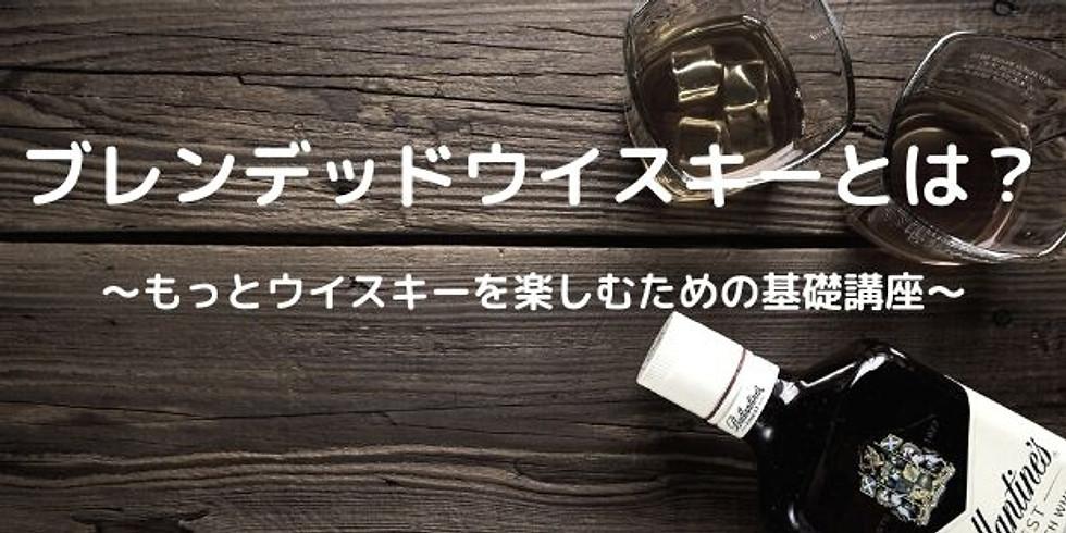 <店舗開催>ブレンデッドウイスキーとは~もっとウイスキーを楽しむための基礎講座~
