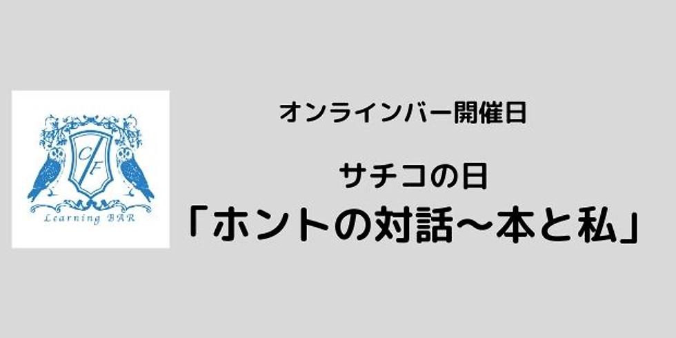 オンラインバー開催日 サチコの日「ホントの対話~本と私~」